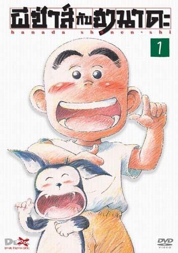 hanada shounen-shi 3