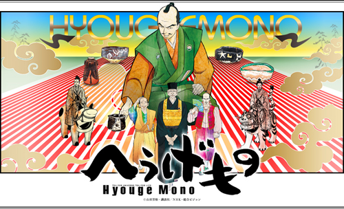 hyouge mono 4