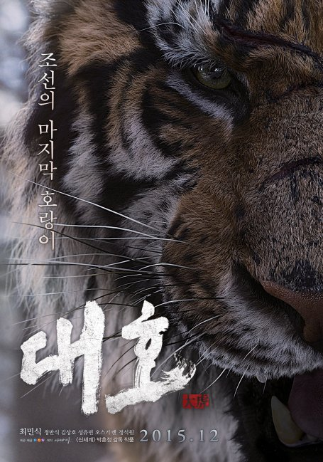 the-tiger-1