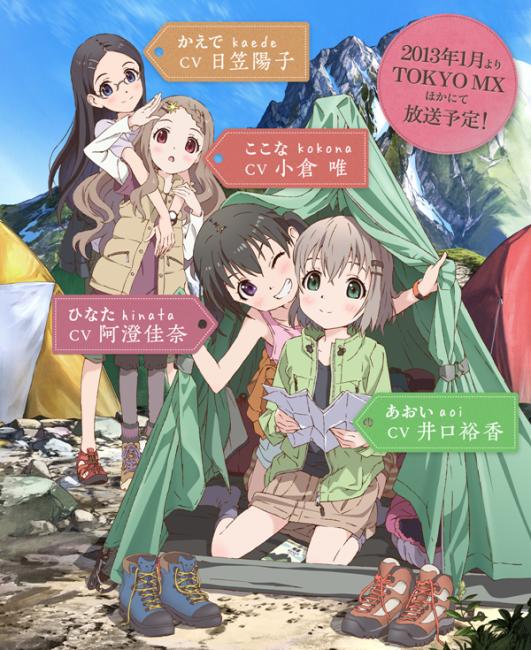 yama-no-susume-1