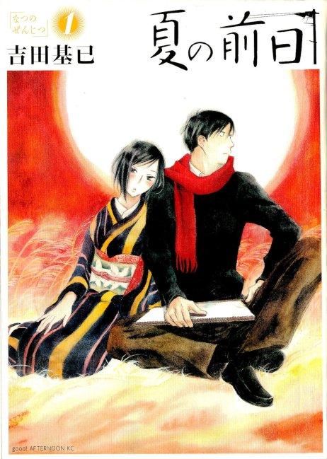 natsu-no-zenjitsu-1