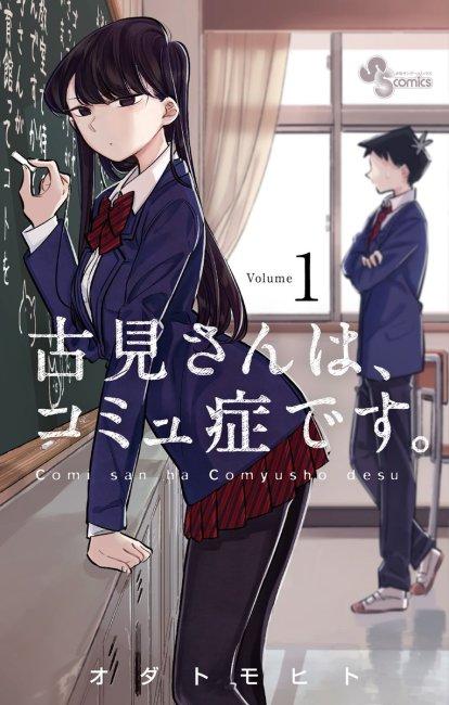komi-san 1