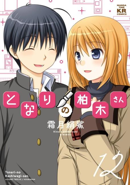 tonari no kashiwagi-san cover