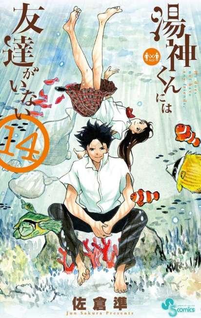 yugami-kun cover