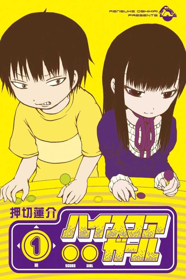 hi score girl cover